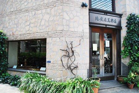 海老屋美術店