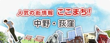 ここまち!「荻窪│人気の街情報 ここまち!│三菱UFJ不動産販売「住まい1」」