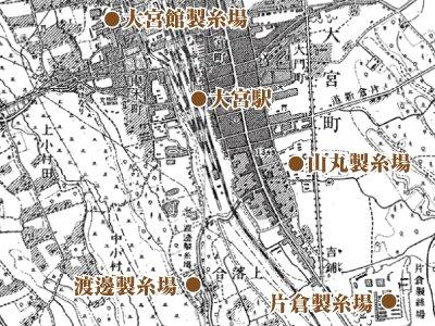 大宮駅周辺の主な製糸場