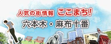 ここまち!「六本木・麻布十番│人気の街情報 ここまち!│三菱UFJ不動産販売「住まい1」」