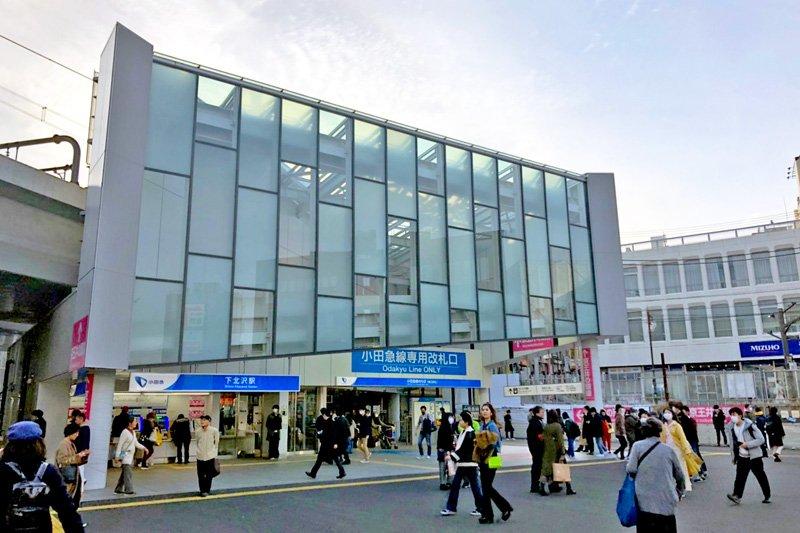 「下北沢」駅