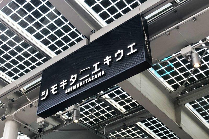シモキタエキウエ