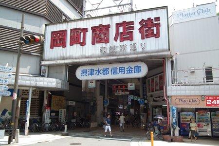 岡町商店街・桜塚商店街