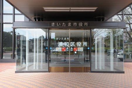 浦和区役所