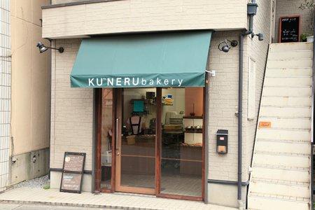 KU~NERUbakery(クーネルベーカリー)